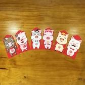 紅包 過年 豬年 動物 造型紅包袋 壓歲錢  開工  福豬造型紅包袋(6入) ◄ 生活家精品 ►【P129】