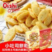 菲律賓 Oishi Bread Pan 小吐司餅乾 42g 吐司片 小吐司 吐司塊 脆餅 餅乾