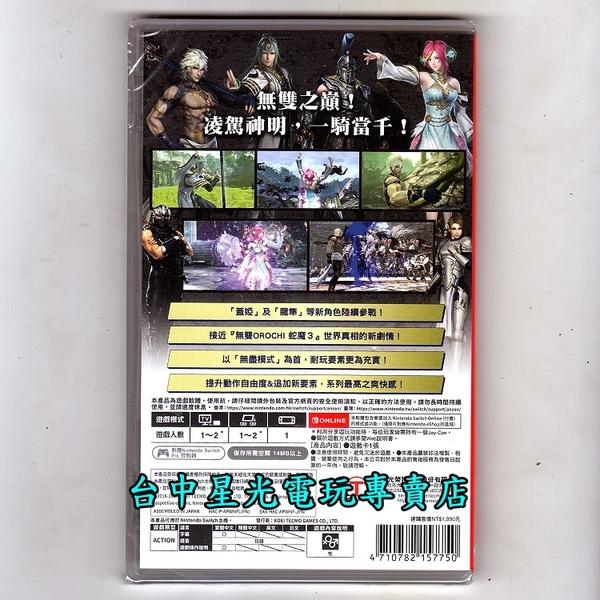 【NS原版片 可刷卡】☆ Switch 無雙 OROCHI 蛇魔3 Ultimate ☆中文版全新品【台中星光電玩】