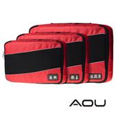 AOU 透氣輕量旅行配件 多功能萬用包 單層衣物收納袋3件組(紅)66-034