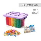 雪花片大號兒童積木塑膠1000片裝益智力女孩男孩寶寶拼插拼裝玩具   蘑菇街小屋