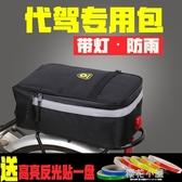 代駕電動車專用包防雨包代駕車包座包馱包加大后座包折疊車架包QM『櫻花小屋』
