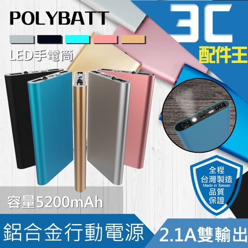 POLYBATT 2.1A雙輸出薄型鋁合金LED行動電源 5200mah SP1202 BSMI認證