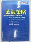 【書寶二手書T1/財經企管_FVL】藍海策略-開創無人競爭的全新市場_金偉燦莫伯尼