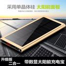 超薄聚合物太陽能行動電源10000毫安天書行動電源蘋果6oppo數碼顯示【一條街】