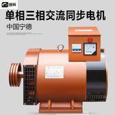 發電機柴油發電機組10/12kw15單相220伏20單機24有刷30千瓦 nm2306 【VIKI菈菈】