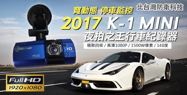【北台灣防衛科技】*商檢:D3A742* BTW 高畫質行車紀錄器 K-1 MINI ☞夜拍之王☜ *贈8G卡*