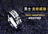 霸氣龍紋戒指男士 正韓時尚鈦鋼指環潮男飾品復古戒指配飾禮物   提拉米蘇