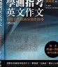 二手書R2YB 2012.13年三版《學測指考英文作文 黃玟君教你高分寫作技巧