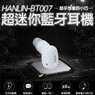 【HANLIN-BT007】最小藍芽耳機@桃保