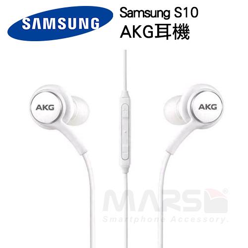 【marsfun火星樂】Samsung 三星 S10/S10+/S10e標配 AKG原廠耳機 線控入耳式/免持聽筒/S8/PLUS S8+