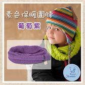 素色保暖圍脖葡萄紫STERNTALER C 4271450 0625