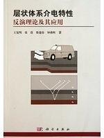 二手書 Inversion of dielectric properties of layered systems theory and its application(Chinese Edi R2Y 9787030307071