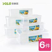 【YOLE悠樂居】FREEZE優鮮大容量冷藏保鮮盒(6件組)