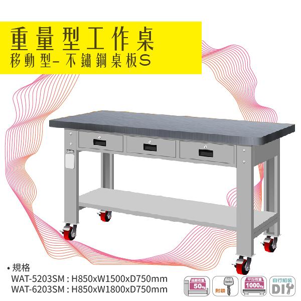 天鋼 WAT-6203SM (重量型工作桌) 移動型 不鏽鋼桌板 W1800