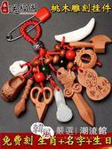 桃木劍辟邪掛件 隨身嬰兒寶寶兒童保平安護身木雕葫蘆刀斧如意小號