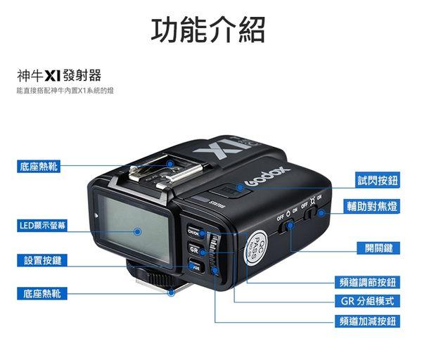 攝彩@神牛 X1N 觸發器 Godox 尼康 無線引閃器 NIKON專用 X1T-N 發射器 支援TTL 遠程觸發