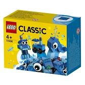 樂高積木 LEGO《 LT11006 》Classic 經典基本顆粒系列 - 創意藍色顆粒 / JOYBUS玩具百貨