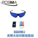 POSMA 高爾夫撿球眼鏡套組 SGG090J