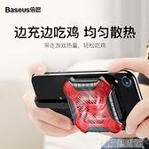 散熱器 三合一手機散熱器降溫退熱神器萬能通用水冷卻冰風扇貼蘋果刺激戰場 交換禮物