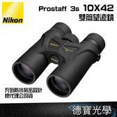 【 送蔡司拭鏡紙+拭鏡筆】Nikon Prostaff 3s 10X42 雙筒望遠鏡 國祥總代理公司貨 德寶光學
