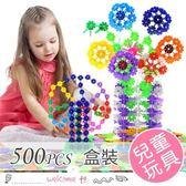 兒童雪花片啟蒙益智玩具 拼插積木 500片盒裝