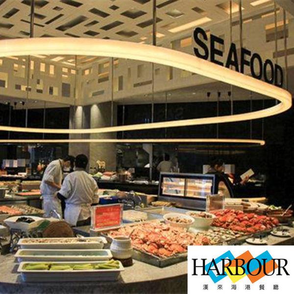 漢來海港餐廳 平日自助下午茶券