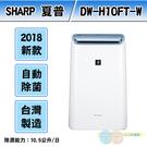 SHARP 夏普 10.5L除濕機 DW-H10FT-W