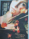 【書寶二手書T1/翻譯小說_JIV】謎樣的雙眼_沈默的雙眼電影原著_葉淑吟, 艾德多‧桑伽利