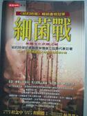【書寶二手書T1/軍事_HAI】細菌戰-美國生化武器之秘_齊思賢, 茱蒂.蜜勒