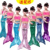 美人魚服裝尾巴女童裙子公主美人魚游泳衣【聚寶屋】