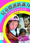 (二手書)兒童閱讀新識力—兒童讀書會與班級共讀