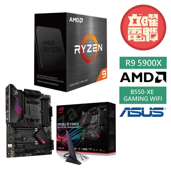 【兩品大禮包】AMD R9 5900X+華碩 ROG STRIX B550-XE GAMING WIFI 主機板