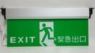 消防器材批發中心 小型緊急出口燈單面雕刻面板C級 LED鋁合金 EXC-311 逃生出口燈 消防署認證