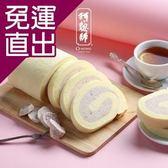 阿聰師. 預購-大甲芋泥捲600g/條【免運直出】