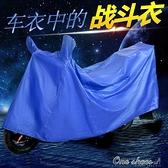 車罩 大號125機車車衣防雨罩防曬車罩踏板車電動車車衣車套防塵遮陽 【新年優惠】