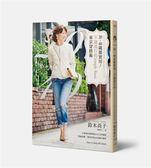 (二手書)20-40歲都實用!不退流行的Simple Basic東京穿搭術