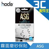 HODA ASUS Zenfone2 Laser 5吋 ZE500K ASG 磨砂霧面保護貼 疏水疏油 一抹乾淨 防指紋