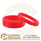◎相機專家◎ HADSAN 矽膠鏡頭環 熱情紅 一組兩入 鏡頭環 + 對焦環 矽膠 保護套 三色 公司貨