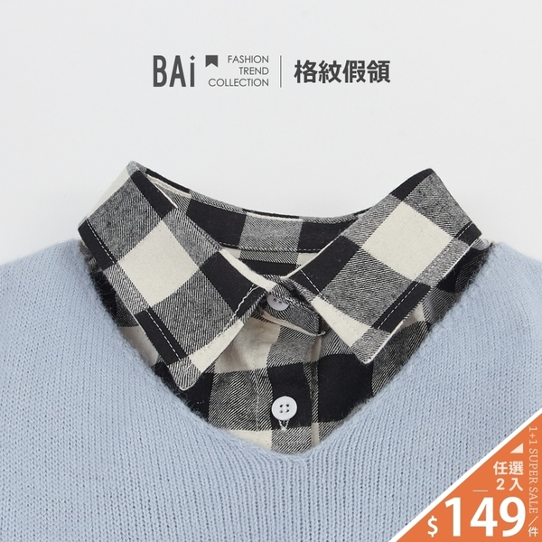 領片 斜紋方塊格子襯衫造型搭配假領子-BAi白媽媽【196377】