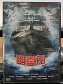 挖寶二手片-0B02-225-正版DVD-電影【幽靈船】-新世代恐怖導演麥特羅夫葛倫(直購價)
