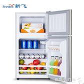220V 雙門式小冰箱冷藏冷凍家用宿舍辦公室節能靜音雙門冰箱小型igo 『歐韓流行館』