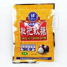 譚博士 枇杷軟糖 62.5g 超濃縮 MIT寶島台灣生產 全素可