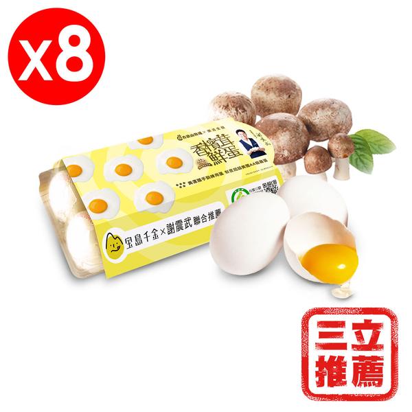 樂活生技謝震武代言香檳茸雞蛋組-電電購
