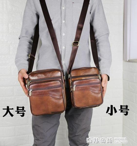 側背包男士包包豎款大小號男包商務休閒韓版真皮斜背包背包 奇妙商鋪