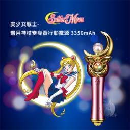 美少女戰士-彎月神杖變身器行動電源 3350mAh