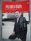 【書寶二手書T5/財經企管_JGI】英雄同路_林裕盛