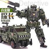 陸霸威將變形玩具金剛5探長放大版男孩合金越野陸戰車變形機器人 【全館免運】