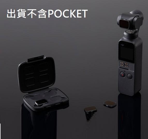 DJI Osmo Pocket 磁吸 ND 減光鏡套裝 【先創/聯強 公司貨】