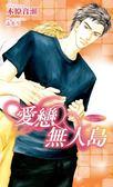 書愛戀無人島:Don 't Worry Mama 系列(1 )